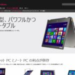 2 in 1 とノート PC - Microsoft Windows