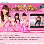 TSUTAYA30周年 冬の生誕大感謝祭! - TSUTAYA online