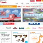 靴とシューズの通販・専門店チヨダ  日本最大級1,100店舗