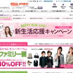 【ニッセン】新生活応援キャンペーン