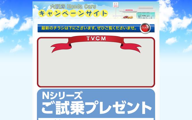 大阪府 Honda Cars キャンペーンサイト