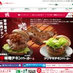 辛味噌チキンバーガー/テリヤキチキンバーガー 特設ページ|MOS BURGER
