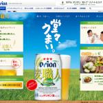 麦職人 - オリオンビール