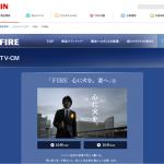 TV-CM|FIRE|ソフトドリンク|キリン