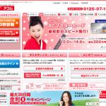 【公式サイト】キャッシング、カードローンなら消費者金融のアコム