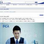会計ソフトはPCA - TVCMギャラリー  ピー・シー・エー株式会社