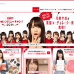 今年もAKBが資格に挑戦!【AKB チャレンジユーキャン! 2014】