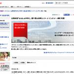 「あなたの未来に。富士通の技術」シリーズ:ビッグデータ篇(交通) - 広告宣伝 - 富士通