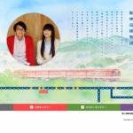 優子と達也の『阪神沿線物語』