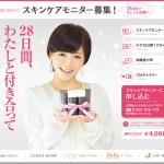 ナリス28日  スキンケアモニター募集!28日間でキレイを体験! | ナリス化粧品