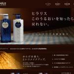 ヒラリス(HiLARiS)公式サイト - からだを洗うというメイクアップ