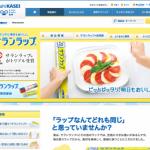 サランラップ® |商品紹介|旭化成ホームプロダクツ