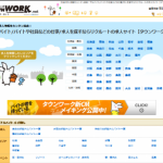 【タウンワーク】でアルバイト・バイトや社員の求人・仕事探し!