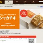 NEW!サクサク 「シャカチキ」  キャンペーン  McDonald's