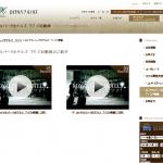 ロイヤルパークホテルズ|東京・仙台・幕張・横浜・京都・福岡・ホテル  ロイヤルパークホテルズ TV CM動画