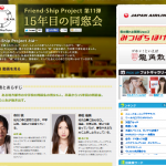 Friend-Ship Project 第11弾 ~15年目の同窓会~:テレビ東京