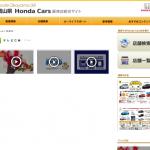 テレビCM - 岡山県Honda Cars(岡山県ホンダカーズ) 販売店総合サイト