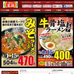 餃子、大衆中華料理といえば、「餃子の王将」