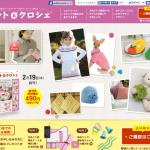 ニット&クロシェ:ホーム  アシェット・コレクションズ・ジャパン株式会社
