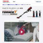 東芝:トルネオ V コードレス VC-CL100(TORNEO V cordless)サイクロン式クリーナー(掃除機)