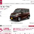 日産:デイズ ルークス [ DAYZ ROOX ] 軽自動車 Webカタログ トップ