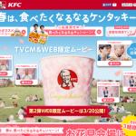 春は食べたくなるなるケンタッキー|KFC