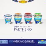 PARTHENO  パルテノ