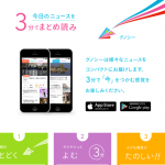 Gunosy(グノシー) ニュースが無料で読める!話題の記事や情報まとめ読みスマホアプリ