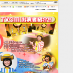 TVCM 出演者紹介!|[イエローハット]