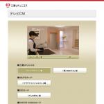 テレビCM  クレジットカード(MasterCard・Visa・JCB)なら三菱UFJニコス