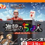 UHA味覚糖×進撃の巨人「進撃のちょ人」公式サイト