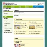 CM情報 - 商品情報  食品の理研ビタミン