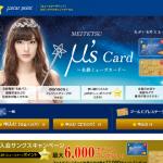 ねがいを叶える1枚 MEITETSU μ's Card(ミューズカード)|μstarポイントサイト