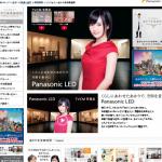 シンフォニーあかり未来研究所  照明器具  Panasonic