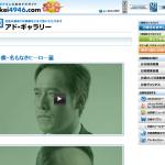 アド・ギャラリー|nikkei4946.com