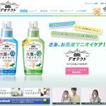 ファーファ・デオテクト衣料用洗剤、消臭仕上げ剤| NSファーファ・ジャパン株式会社