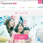 TVCM:マイ・フェイバリット関西(マイフェバ)