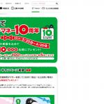 JR東日本:Suica>おかげさまでSuica電子マネー10周年キャンペーン