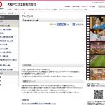 「ゴールキーパー」篇|テレビCM|企業広告|ダイワハウス