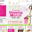 Shopping March|タカシマヤ