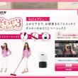 おそうじベーシック3|ダスキンCMスペシャルサイト