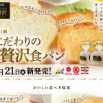 こだわりの贅沢食パン  プライムワン
