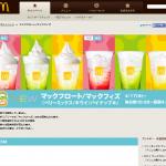 マックフロート-マックフィズ  キャンペーン  McDonald's