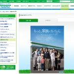 広告-CM ライブラリ|もっと!ファミマ|FamilyMart