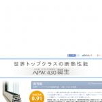世界トップクラスの断熱性能 高性能トリプルガラス樹脂窓「APW430」<TVCM公開中> - YKK AP株式会社