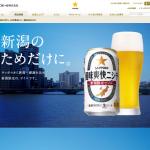 新潟限定ビイル 風味爽快ニシテ  サッポロビール