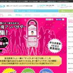 ニッポンまつ育計画  日本全国にまつ育を広めるアンバサダー募集