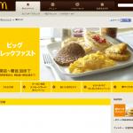 朝マック  キャンペーン  McDonald's