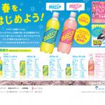 大塚食品  ビタミン炭酸MATCHスペシャルサイト