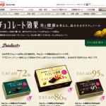 チョコレート効果|株式会社明治